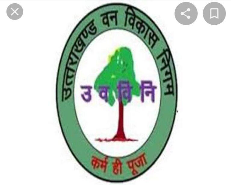 15 मार्च को वन विकास निगम कर्मचारी संगठन करेगा धरना प्रदर्शन।