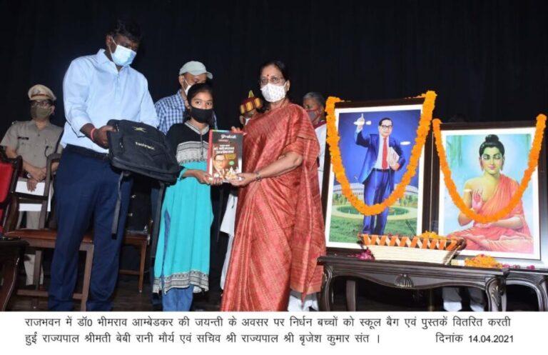 राज्यपाल श्रीमती मौर्य ने कहा कि बच्चों को संविधान रचियता बाबा साहब के जीवन से प्रेरणा लेनी चाहिये