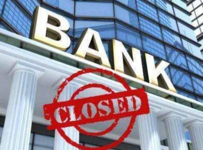 बैंक अवकाश: जल्द निपटा लें अपना जरूरी काम, मई महीने में नो दिन बन्द रहेंगे बैंक