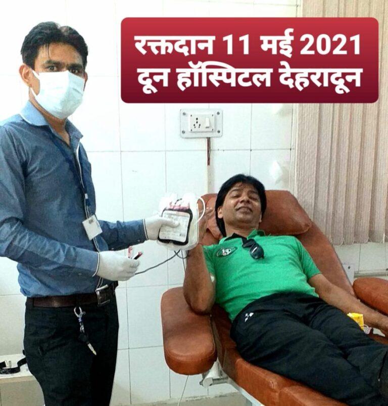 यू के डी के केंद्रीय अध्यक्ष खेल प्रकोष्ठ विरेन्द्र सिंह रावत ने दून हॉस्पिटल रक्त दान किया