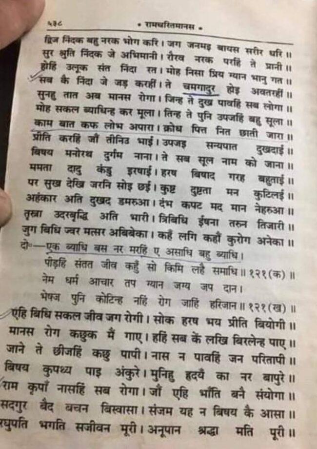 भाग -2 भगवान श्रीरामचन्द्र जी का अवतरण  और श्रीनाम की महिमा का माहात्म्य में कोरोना के उपाय