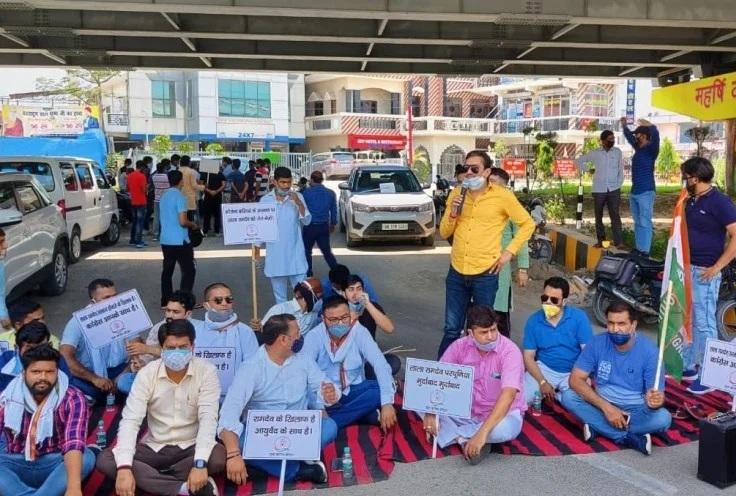 बाबा रामदेव की गिरफ्तारी की मांग को लेकर युवा कांग्रेस ने दिया धरना