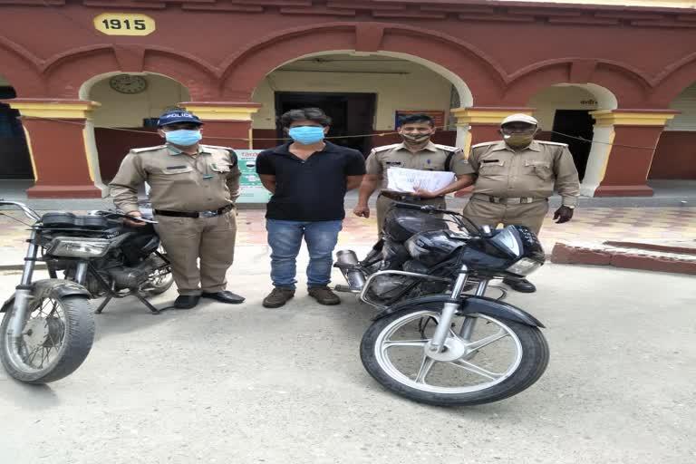 पुलिस ने बाइक चोर किया गिरफ्तार