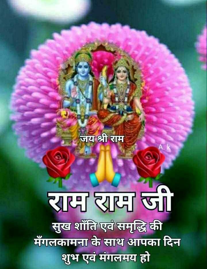 भगवान श्रीरामचन्द्र जी का अवतरण और श्रीनाम की महिमा का माहात्म्य