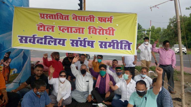 क्यों  नेपाली फार्म टोल प्लाजा विरोधी सर्वदलीय संघर्ष समिती के 21 वें दिन धरना प्रदर्शन में मुख्यमंत्री का पुतला फूंका जाने अधिकारियों की चाल