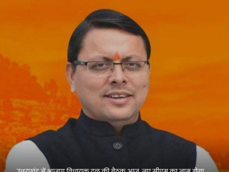 पुष्कर सिंह धामी होंगे नए मुख्यमंत्री