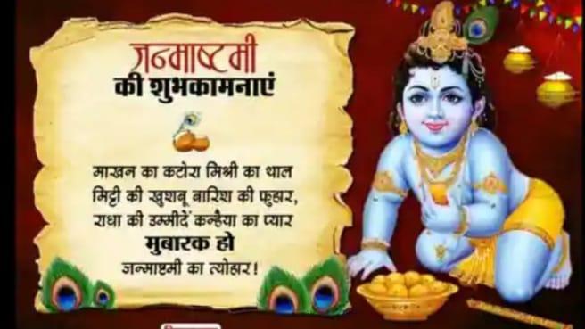 श्री कृष्ण भगवान जी !